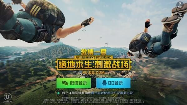 PUBG Mobile - WeChat Login
